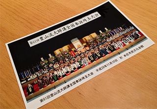 平成28年全国大会